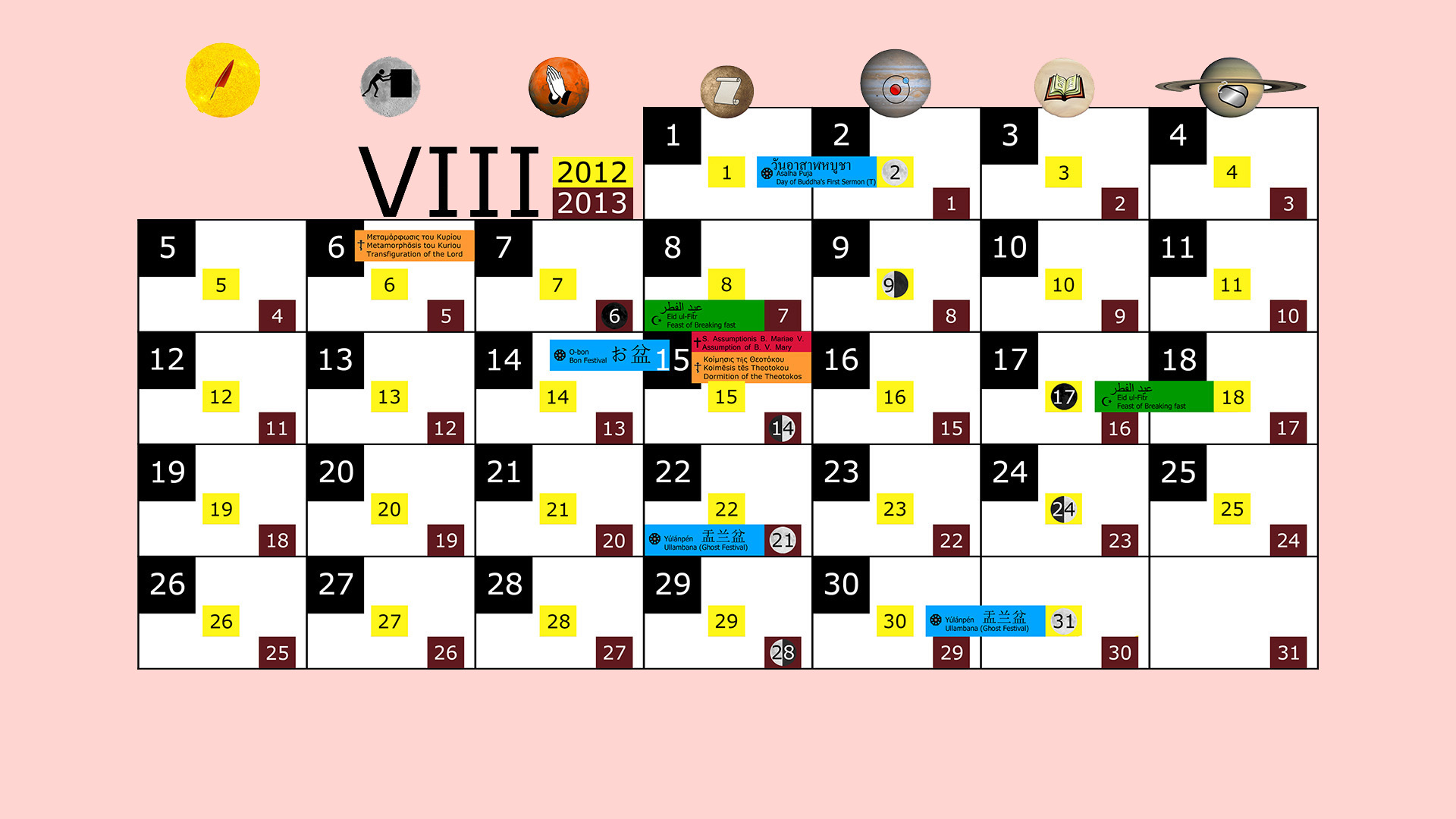 A monthly holiday calendar for August 2012 and 2013 with a pink background